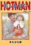 ホットマン 13 (highstone comic)