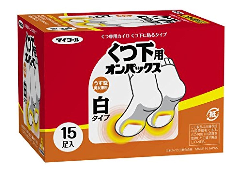 レビュー敵対的ゲインセイ【まとめ買い】くつ下用オンパックス 15個 ×2セット