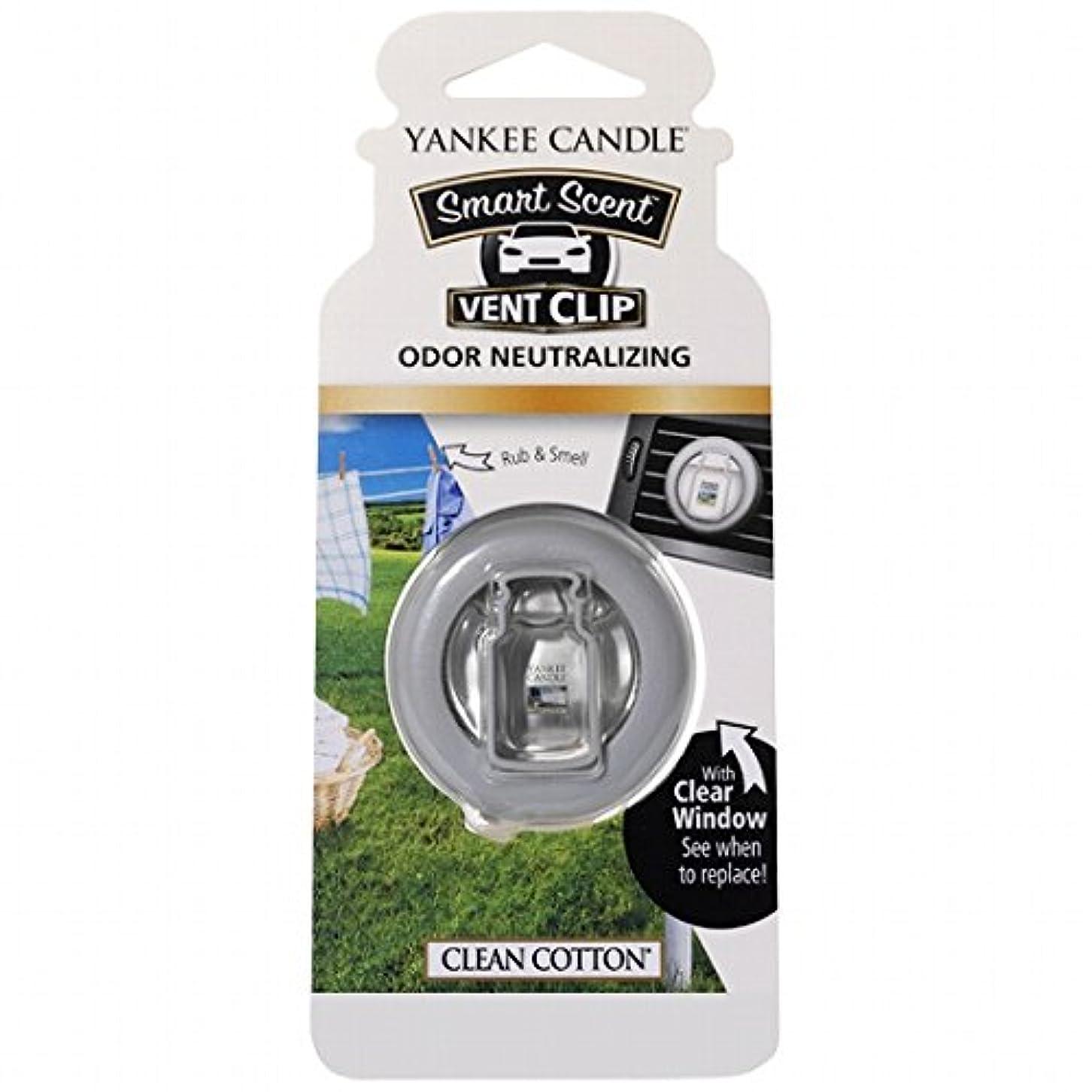 収束バー燃料カメヤマキャンドル(kameyama candle) YANKEE CANDLE カーフレグランスクリップ 「 クリーンコットン 」