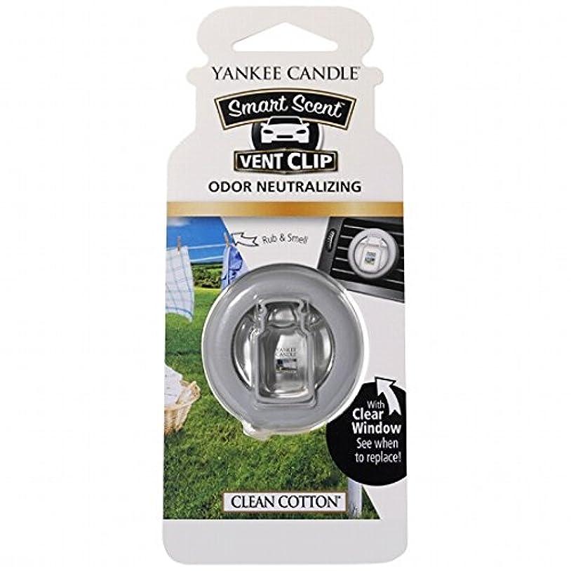 一見戦略置換カメヤマキャンドル(kameyama candle) YANKEE CANDLE カーフレグランスクリップ 「 クリーンコットン 」