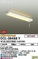 大光電機(DAIKO) LEDキッチンライト (LED内蔵) LED 12W 電球色 2700K DCL-38488Y