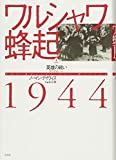 ワルシャワ蜂起1944(上): 英雄の戦い