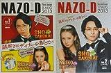 映画パンフレット  映画 謎解きはディナーのあとでVol.1+ Vol.2』 2冊セット 出演:櫻井翔.北川景子.椎名桔平