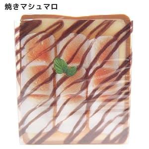 トースト[消しゴム]【焼きマシュマロ 】