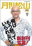 月刊松山 捨石 Vol.1 画像