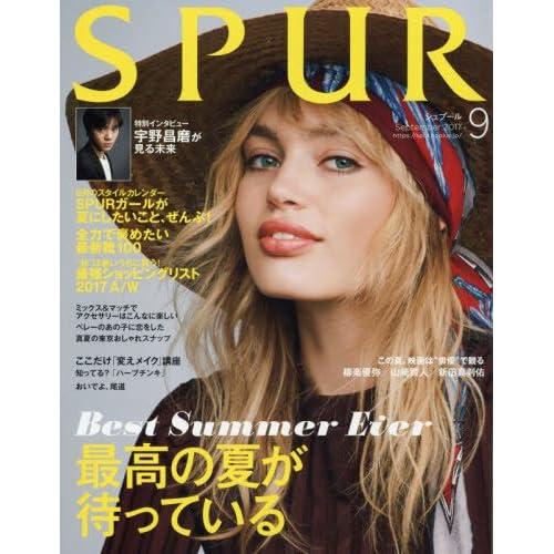 SPUR(シュプール) 2017年 09 月号 [雑誌]