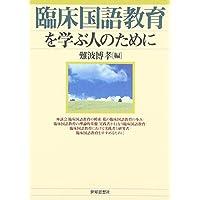 臨床国語教育を学ぶ人のために