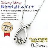 宝石の森 ダイヤモンド ネックレス 揺れる ダイヤ 一粒 プラチナ Pt900 0.3ct リボン ダンシングストーン ペンダント