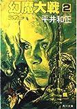 幻魔大戦 2 (角川文庫 緑 383-16)