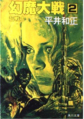 幻魔大戦 2 (角川文庫 緑 383-16)の詳細を見る