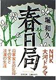 春日局 (文春文庫)