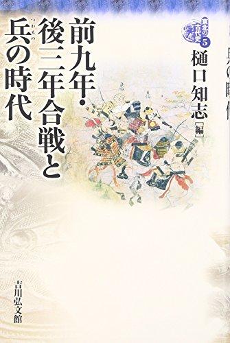 前九年・後三年合戦と兵の時代 (東北の古代史)