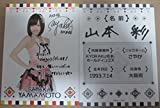 AKB48 福袋 2016 プロフィールカード サイン 山本 彩