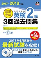 【CD2枚付】2017-2018年対応 短期完成 英検2級3回過去問集 (旺文社英検書)