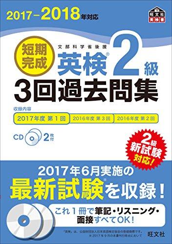 【CD2枚付】2017-2018年対応 短期完成 英検2級3回過去問集 (旺文社英検書) 発売日