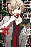 白雪姫と甘い毒 (プリンセス・コミックス)