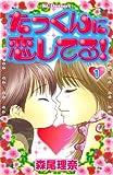 ★【100%ポイント還元】【Kindle本】たっくんに恋してる!1~2巻 (デザートコミックス)が特価!