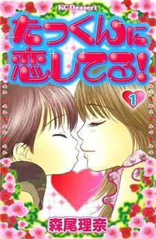 [森尾理奈]のたっくんに恋してる!(1) (デザートコミックス)