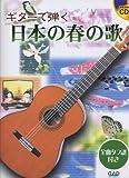 ギターで弾く 日本の春の歌【全曲タブ譜付】