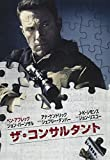 ザ・コンサルタント[DVD]
