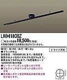 Panasonic(パナソニック電工) 配線ダクト(インテリアダクトレール) ブラック:LK04183BZ