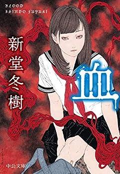 血 (中公文庫 し 43-3)