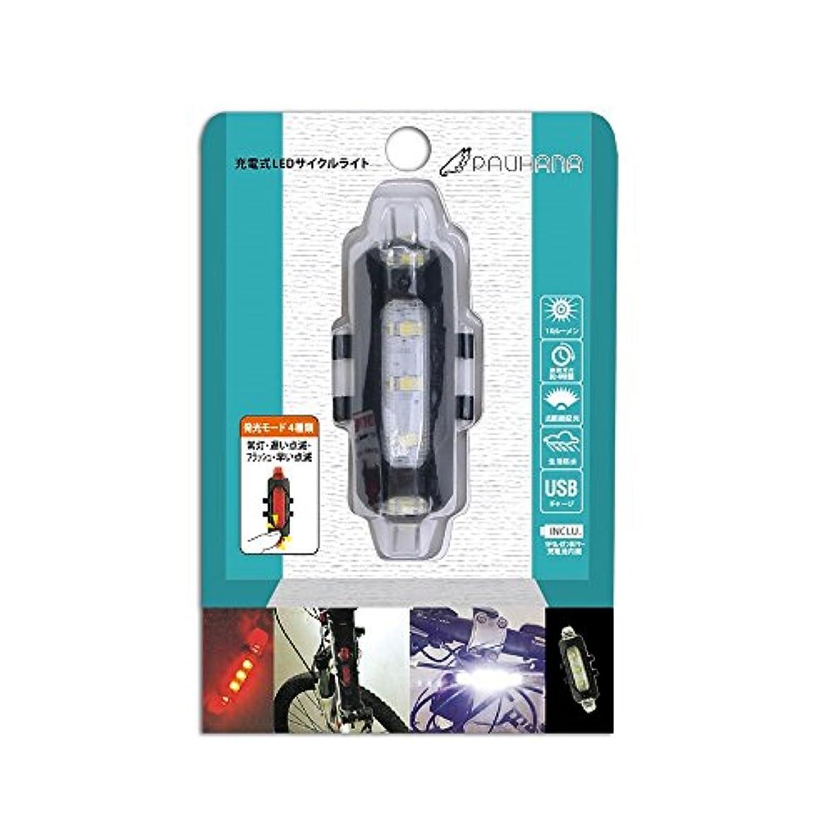 聖職者忌み嫌う可聴Pauhana(パウハナ) 充電式 LED サイクルライト ホワイト PH-JSLW ホワイト