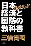 目覚めよ! 日本経済と国防の教科書 (中経出版)
