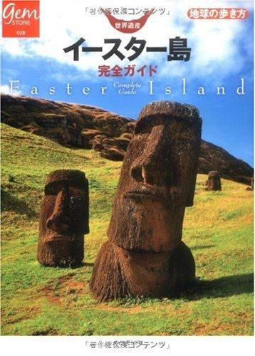 世界遺産 イースター島完全ガイド (地球の歩き方GEM STONE)の詳細を見る