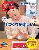 OZmagazine (オズマガジン) 2015年 03月号 [雑誌]