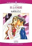 砂上の結婚 (ハーレクインコミックス)