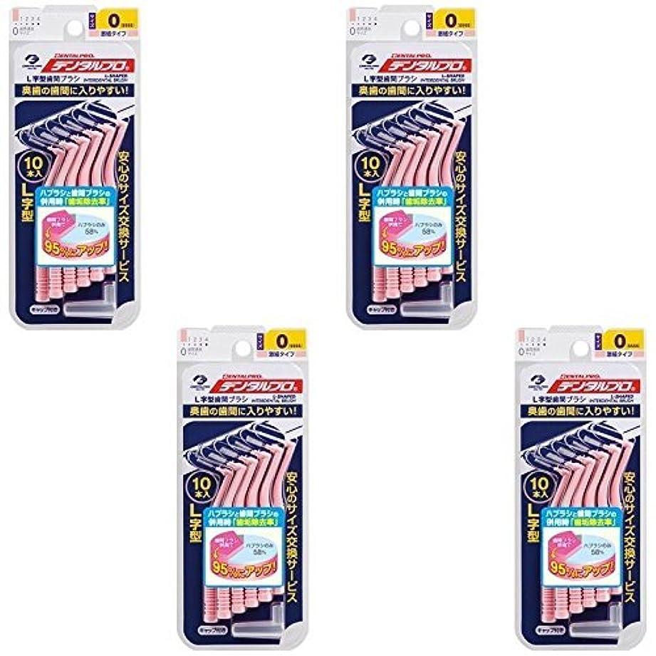 過半数電卓南アメリカ【まとめ買い】デンタルプロ 歯間ブラシL字型 サイズ0(SSSS) 10本【×4個】