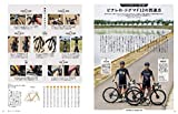 CYCLE SPORTS (サイクルスポーツ) 2019年8月号 画像