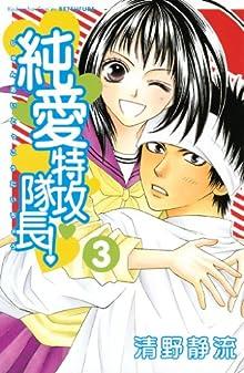 純愛特攻隊長!(3) (別冊フレンドコミックス)