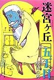 五丁目 瓶詰め男 (迷宮ヶ丘)