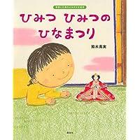 ひみつ ひみつの ひなまつり (講談社の創作絵本)