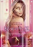秘密のキッス [DVD]