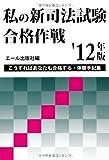 私の新司法試験合格作戦 2012年版 (YELL books)