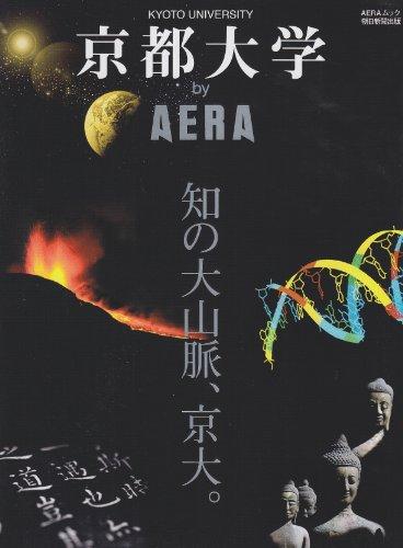 京都大学by AERA―知の大山脈、京大。 (AERA Mook)の詳細を見る