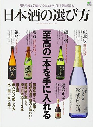 日本酒の選び方 (エイムック 1933)