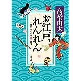 お江戸、れんれん 神田もののけ恋語り<「お江戸」シリーズ> (角川文庫)