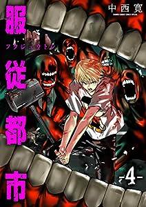 服従都市(4) (サンデーうぇぶりコミックス)