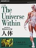 NHKスペシャル 驚異の小宇宙 人体 Vol.6「生命を守る~ミクロの戦士たち~」 [DVD]