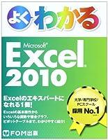 よくわかる Microsoft Excel 2010