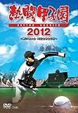 熱闘甲子園 2012 ~第94回大会 48試合完全収録~[DVD]