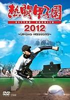 熱闘甲子園 2012 [DVD]