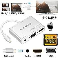 Lightning to HDMI/VGA変換アダプタ適用する iPhone ipad ライトニングHDMI変換ケーブル 極速 1080P高解像度 高画質
