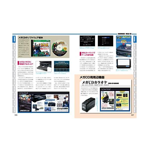 メガドライブパーフェクトカタログ (G-MOOK)の紹介画像4