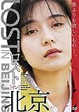 ロスト・イン・北京[DVD]