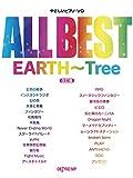 やさしいピアノソロ ALL BEST EARTH~Tree 改訂版 (やさしいピアノ・ソロ)